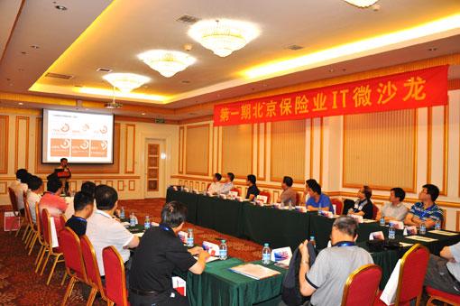 北京保险微沙龙.jpg