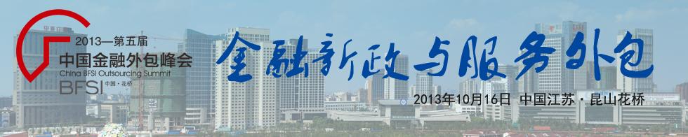 /第五届金融外包峰会